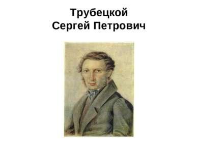Трубецкой Сергей Петрович