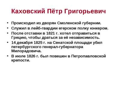 Каховский Пётр Григорьевич Происходил из дворян Смоленской губернии. Служил в...