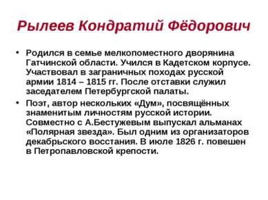 Рылеев Кондратий Фёдорович Родился в семье мелкопоместного дворянина Гатчинск...