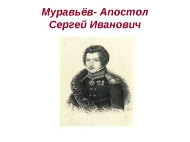 Муравьёв- Апостол Сергей Иванович