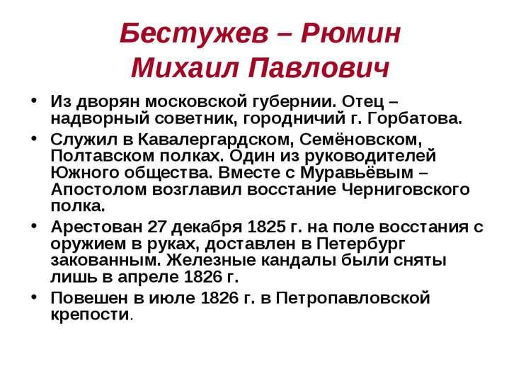 Бестужев – Рюмин Михаил Павлович Из дворян московской губернии. Отец – надвор...