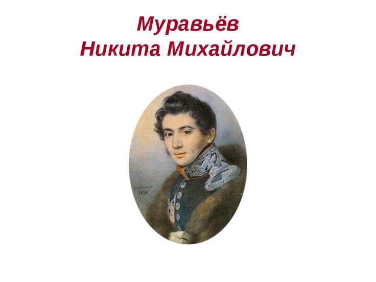 Муравьёв Никита Михайлович