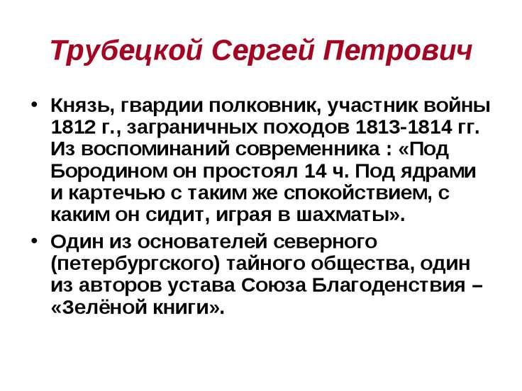 Трубецкой Сергей Петрович Князь, гвардии полковник, участник войны 1812 г., з...