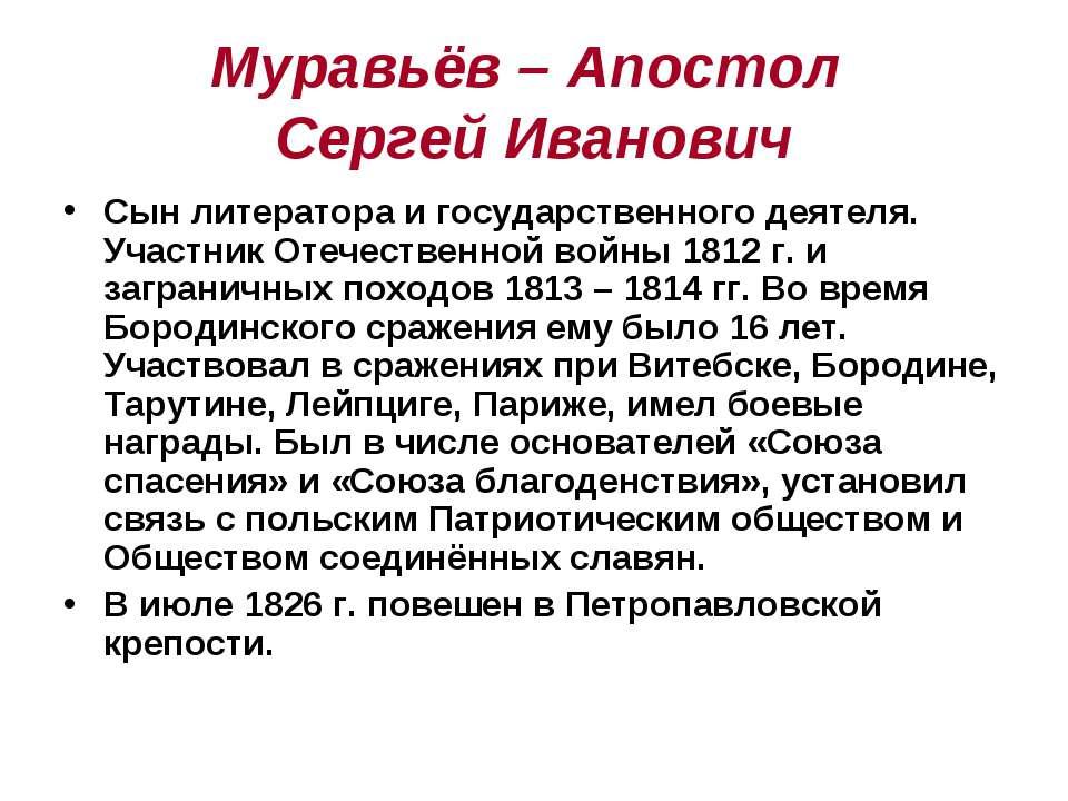 Муравьёв – Апостол Сергей Иванович Сын литератора и государственного деятеля....