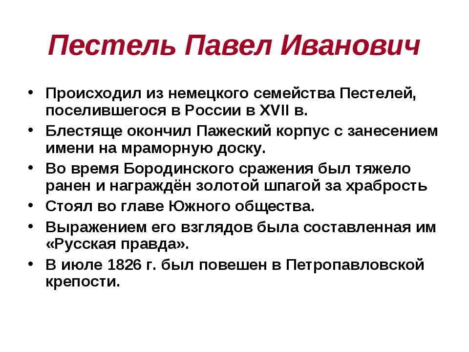 Пестель Павел Иванович Происходил из немецкого семейства Пестелей, поселившег...