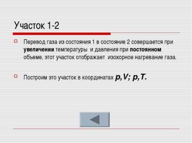 Участок 1-2 Перевод газа из состояния 1 в состояние 2 совершается при увеличе...