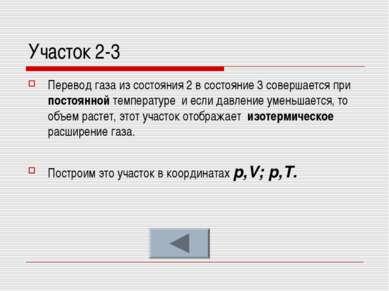Участок 2-3 Перевод газа из состояния 2 в состояние 3 совершается при постоян...