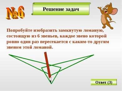 Решение задач Попробуйте изобразить замкнутую ломаную, состоящую из 6 звеньев...