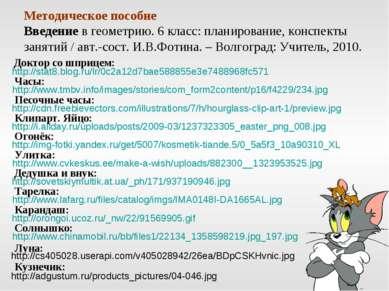 http://stat8.blog.ru/lr/0c2a12d7bae588855e3e7488968fc571 Методическое пособие...