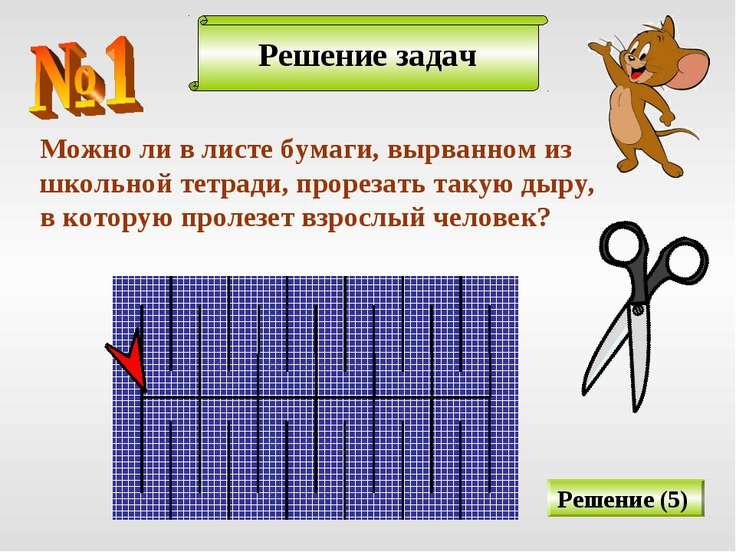 Решение задач Решение (5) Можно ли в листе бумаги, вырванном из школьной тетр...