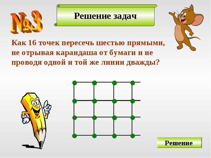Решение задач Как 16 точек пересечь шестью прямыми, не отрывая карандаша от б...