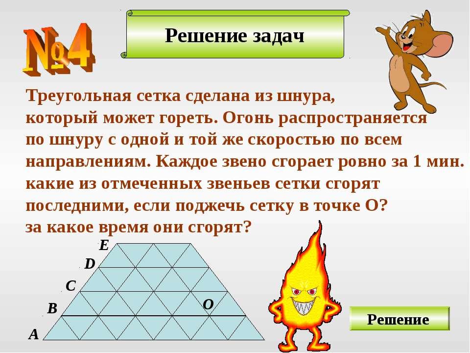 Решение задач Треугольная сетка сделана из шнура, который может гореть. Огонь...