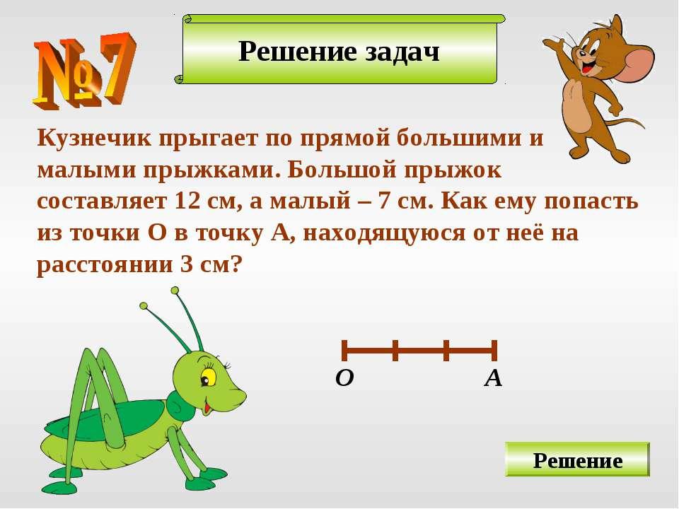 Решение задач Кузнечик прыгает по прямой большими и малыми прыжками. Большой ...