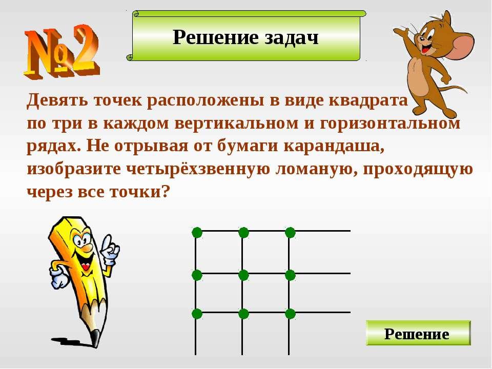 Решение задач Решение Девять точек расположены в виде квадрата по три в каждо...