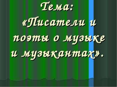 Тема: «Писатели и поэты о музыке и музыкантах».