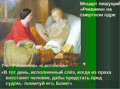 """Моцарт пишущий «Реквием» на смертном одре 7 ч. """"Реквиема» «Lacrimosa» «В тот ..."""