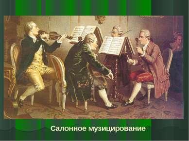 Салонное музицирование