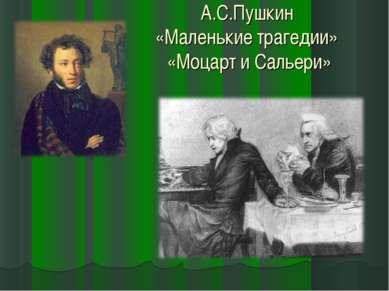 А.С.Пушкин «Маленькие трагедии» «Моцарт и Сальери»
