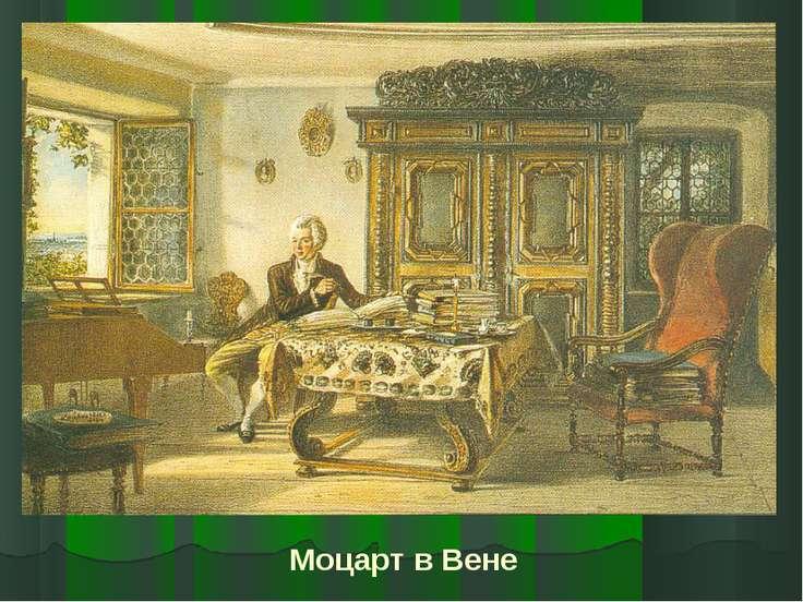 Моцарт в Вене