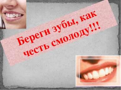 Береги зубы, как честь смолоду!!!