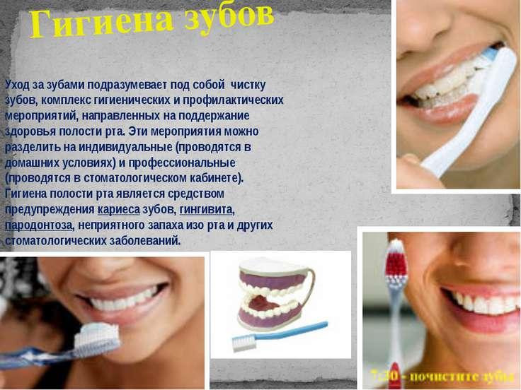 Гигиена зубов Уход за зубами подразумевает под собой чистку зубов, комплекс г...