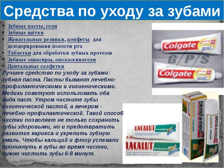 Средства по уходу за зубами Зубные пасты, гели Зубные щётки Жевательные резин...