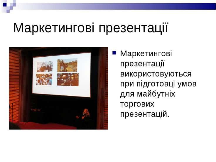Маркетингові презентації Маркетингові презентації використовуються при підгот...