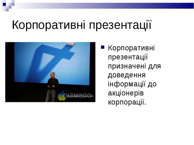 Корпоративні презентації Корпоративні презентації призначені для доведення ін...