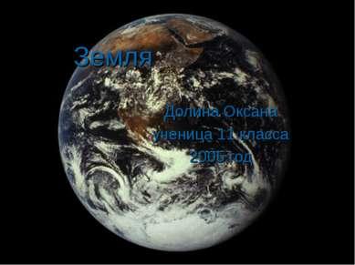 Земля Долина Оксана ученица 11 класса 2005 год