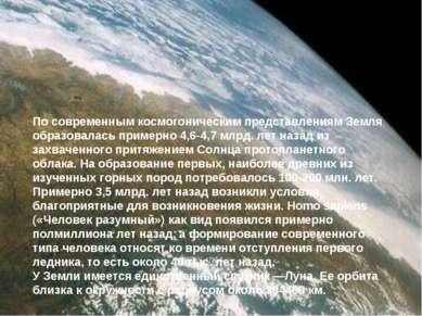 По современным космогоническим представлениям Земля образовалась примерно 4,6...