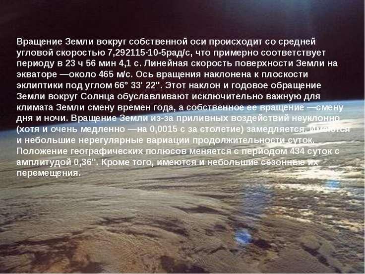 Вращение Земли вокруг собственной оси происходит со средней угловой скоростью...