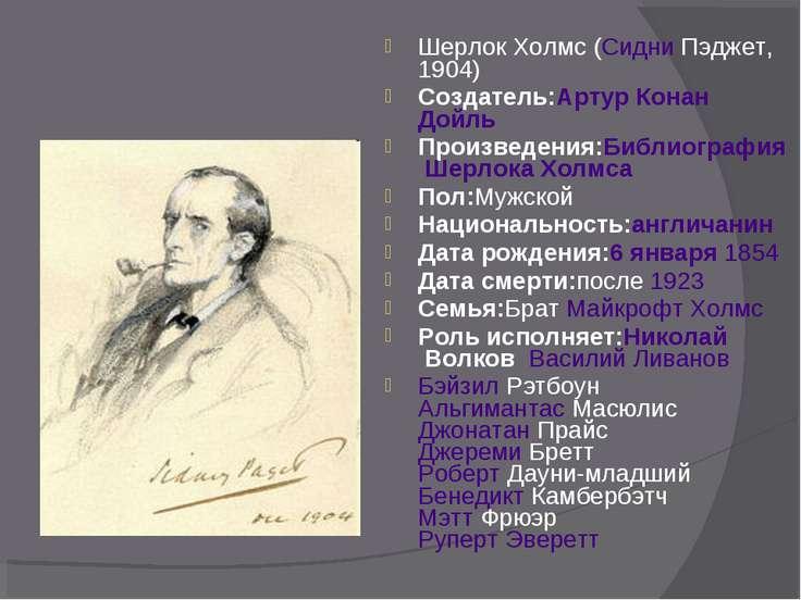 Шерлок Холмс (Сидни Пэджет, 1904) Создатель:Артур Конан Дойль Произведения:Би...