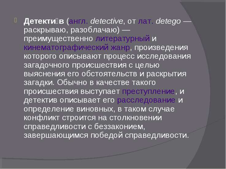 Детекти в (англ.detective, от лат.detego— раскрываю, разоблачаю)— преимущ...