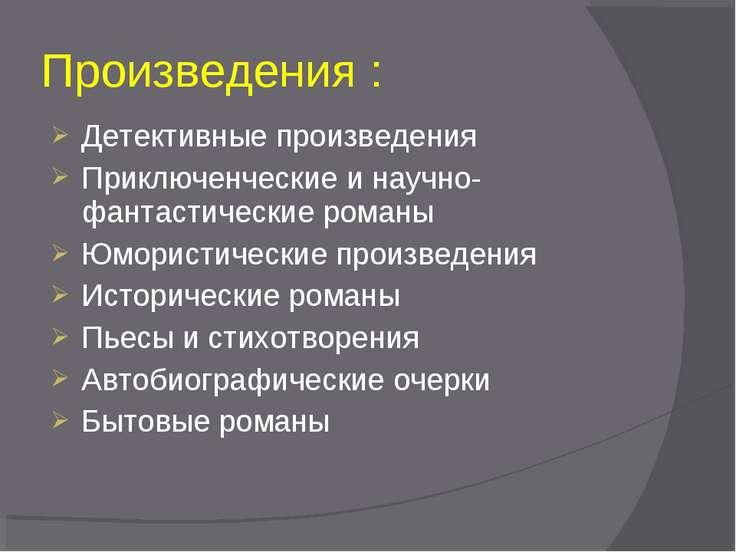Детективные произведения Приключенческие и научно-фантастические романы Юмори...
