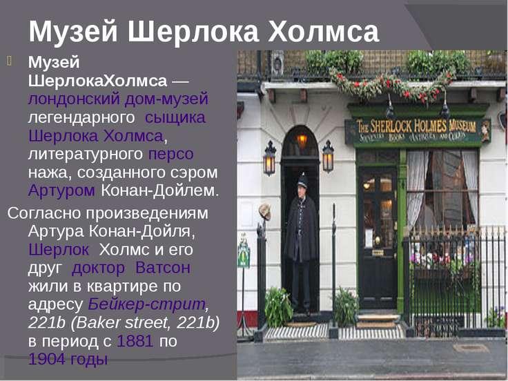 Музей Шерлока Холмса Музей ШерлокаХолмса— лондонский дом-музей легендарного ...