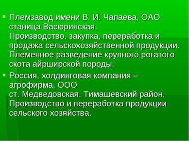 Племзавод имени В. И. Чапаева, ОАО станица Васюринская. Производство, закупка...
