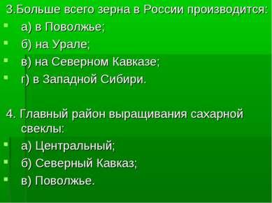 3.Больше всего зерна в России производится: а) в Поволжье; б) на Урале; в) на...