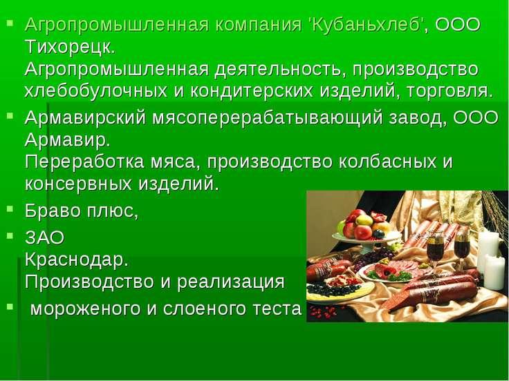 Агропромышленная компания 'Кубаньхлеб', ООО Тихорецк. Агропромышленная деятел...