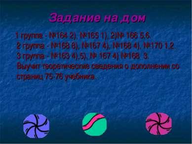 Задание на дом 1 группа - №164 2), №165 1), 2)№ 166 5,6. 2 группа - №168 8), ...