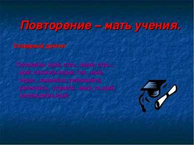 Повторение – мать учения. Словарный диктант Посаже(нн, н)ый, стро…вший, стро…...