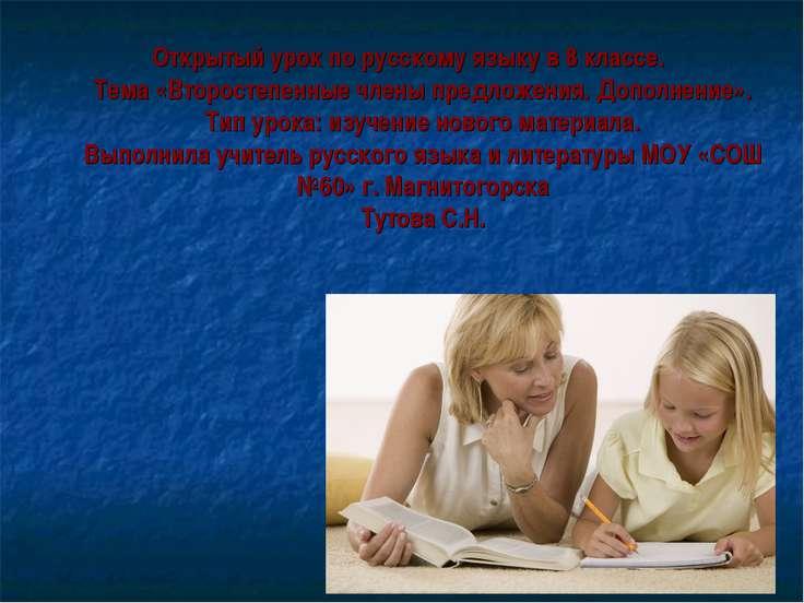 Открытый урок по русскому языку в 8 классе. Тема «Второстепенные члены предло...