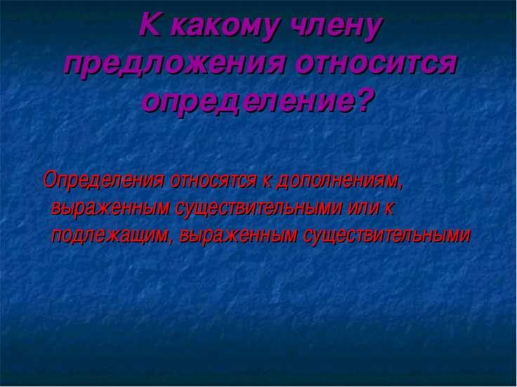 К какому члену предложения относится определение? Определения относятся к доп...