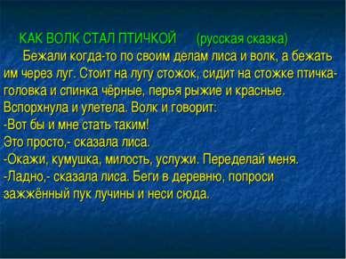 КАК ВОЛК СТАЛ ПТИЧКОЙ (русская сказка) Бежали когда-то по своим делам лиса и ...