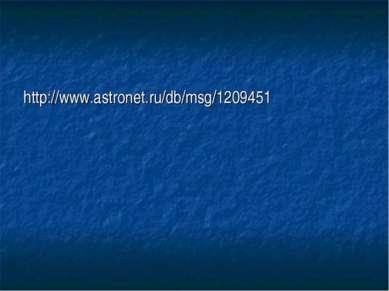 http://www.astronet.ru/db/msg/1209451