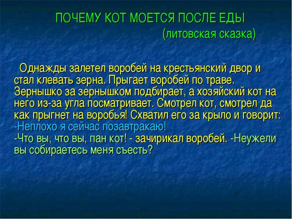 ПОЧЕМУ КОТ МОЕТСЯ ПОСЛЕ ЕДЫ (литовская сказка) Однажды залетел воробей на кре...