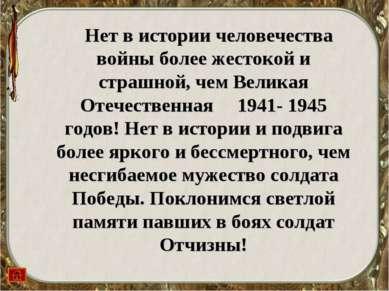 Нет в истории человечества войны более жестокой и страшной, чем Великая Отече...