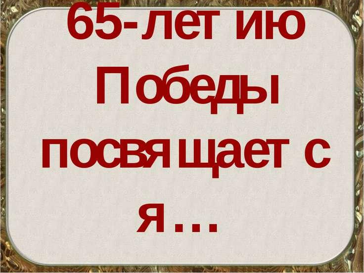65-летию Победы посвящается…