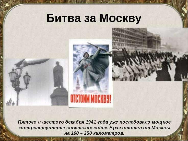 Битва за Москву Пятого и шестого декабря 1941 года уже последовало мощное кон...