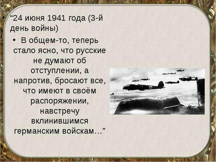 """""""24 июня 1941 года (3-й день войны) В общем-то, теперь стало ясно, что русски..."""