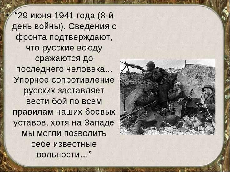 """""""29 июня 1941 года (8-й день войны). Сведения с фронта подтверждают, что русс..."""